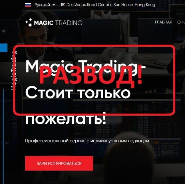 Magic Trading отзывы 2021