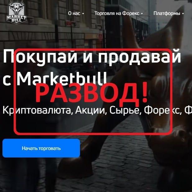 Marketbull - обзор и отзывы о брокере