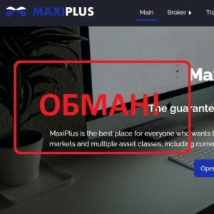 MaxiPlus Trade отзывы - отзывы и проверка