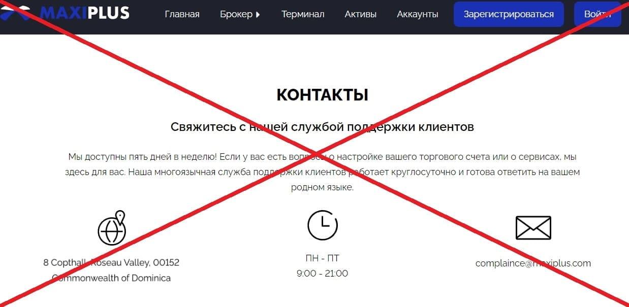Брокер MaxiPlus Trade контакты