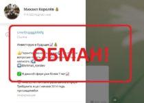 Михаил Королёв (t.me/fjkcgijggjbfddfg) — отзывы о трейдере