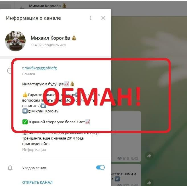 Михаил Королёв - отзывы, трейдинг и раскрутка счета