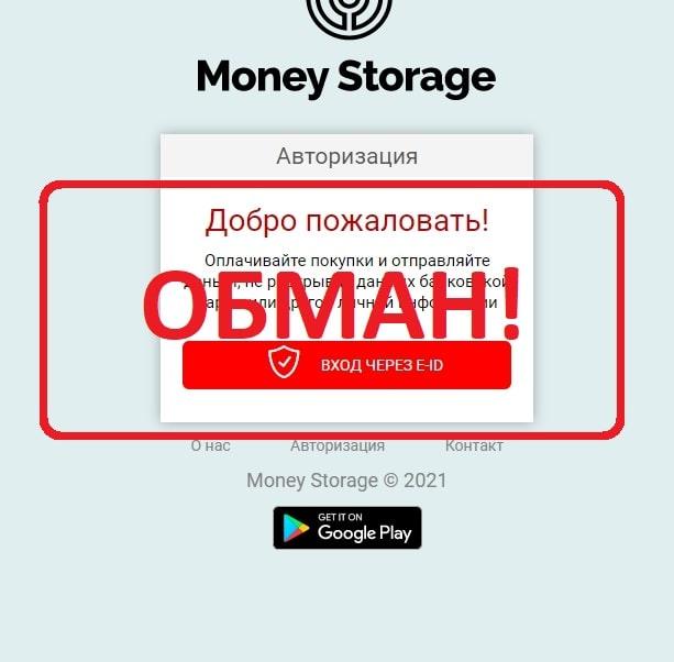 Кошелек Money Storage - отзывы и обзор 2021