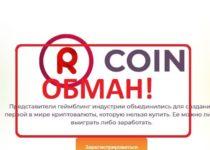 R-coin (Радуга) — отзывы о проекте rcoin.bet