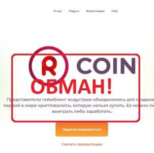 R-coin Проект Радуга - отзывы