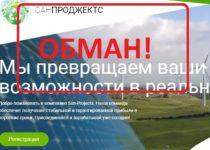 Сан Проджектс (sunprojjects.ru) — отзывы и проверка