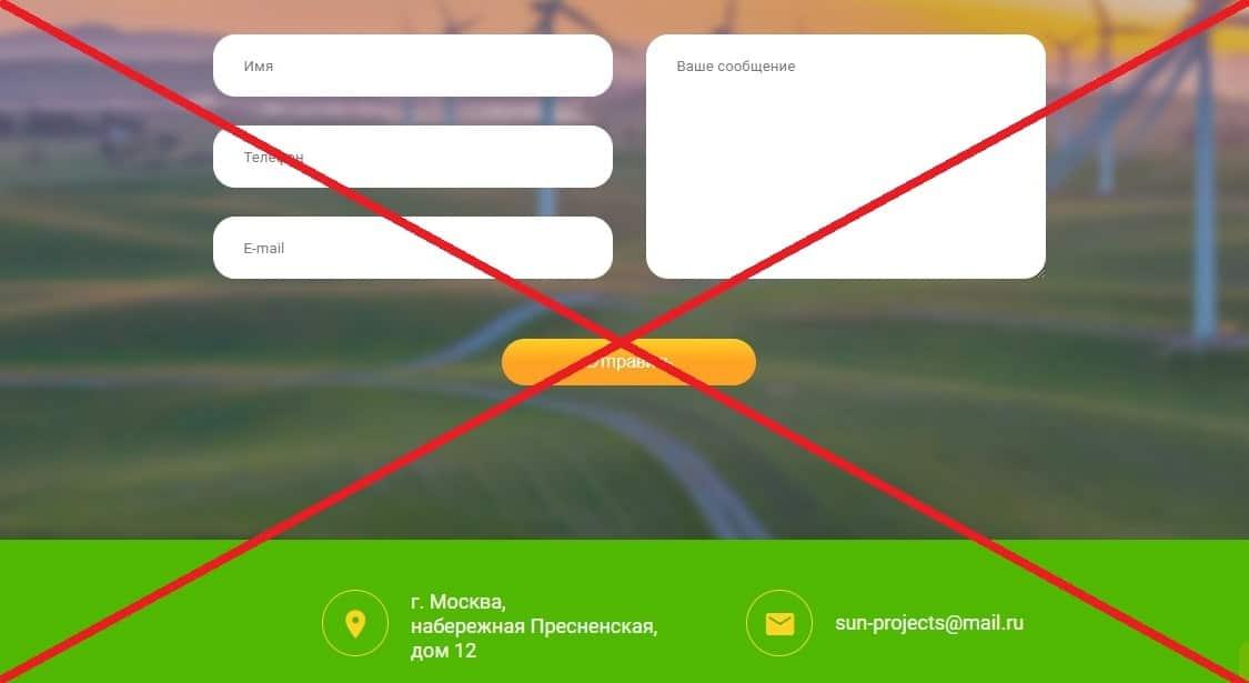 Сан Проджектс контакты