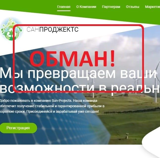 Компания Сан Проджектс (sunprojjects.ru) - отзывы и документация