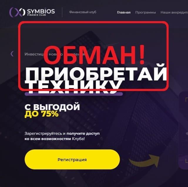 Symbios Club отзывы и проверка