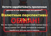 Валютные перспективы 2021 (online-us.ru) — проверка курса