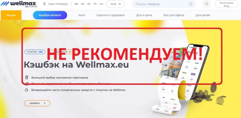 Wellmax - отзывы и обзор платформы