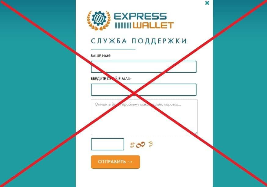 Express Wallet - отзывы о компании express-wallet.com