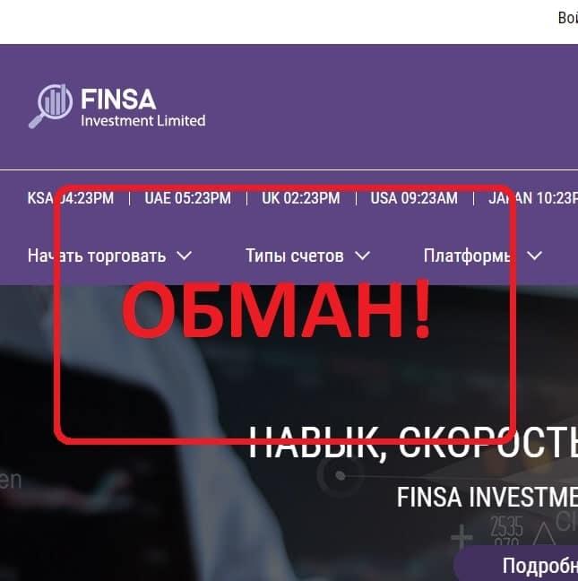 Finsa Investment Limited отзывы 2021