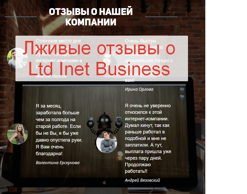 Ложные отзывы о profit-success.ru