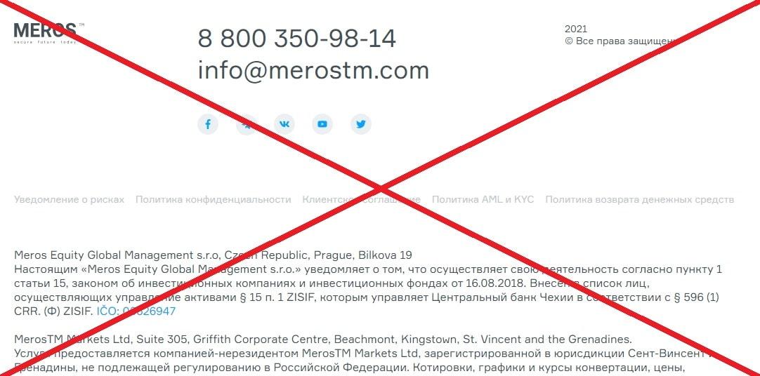 MerosTM - 12 отзывов о merostm.com 2021 года