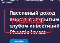 Phoenix Invest — обзор и проверка компании phoenix-investclub.ru