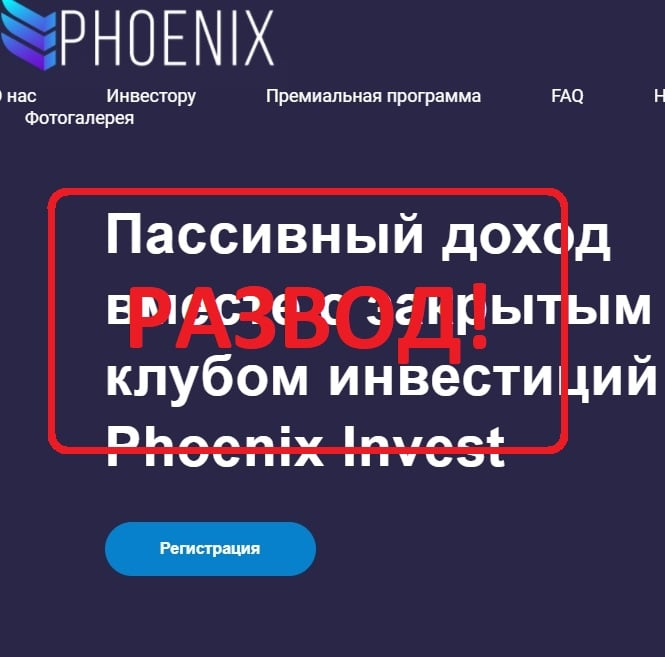 Phoenix Invest - отзывы о компании
