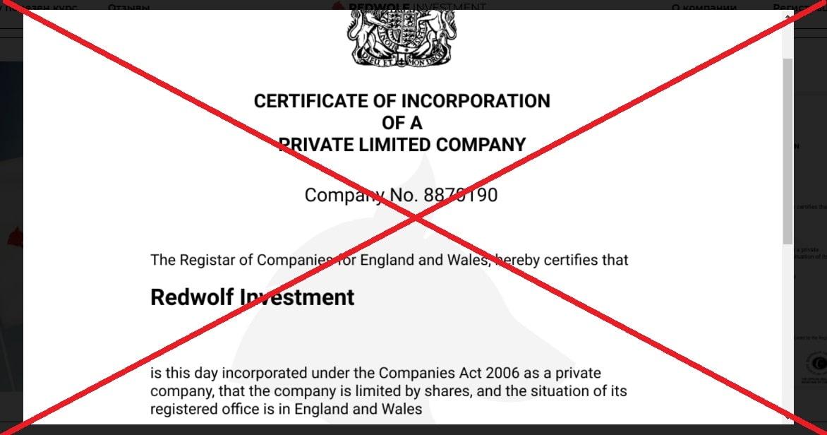 Redwolf Investment обман