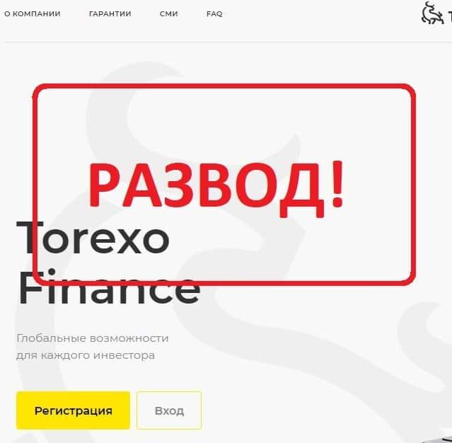 Torexo Finance (torexo.com) - 15 отзывов и жалобы 2021 года