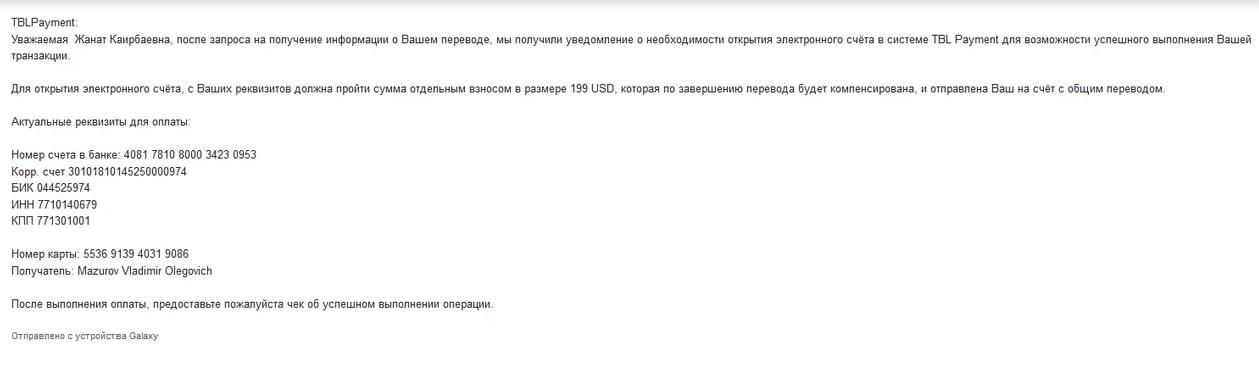 Wealthy.tel - отзывы о компании. Что за сайт?