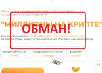 Banana Money — отзывы о курсе Динара Фасхутдинова в 2021 году