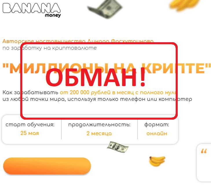 Banana Money - отзывы о курсе Динара Фасхутдинова в 2021 году