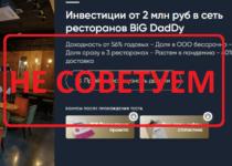BiG DadDy — обзор и отзывы о инвестициях в 2021 году