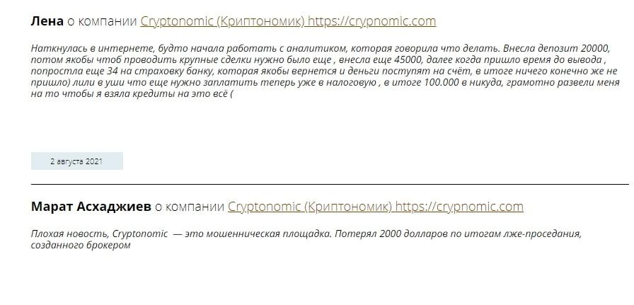 Cryptonomics отзывы
