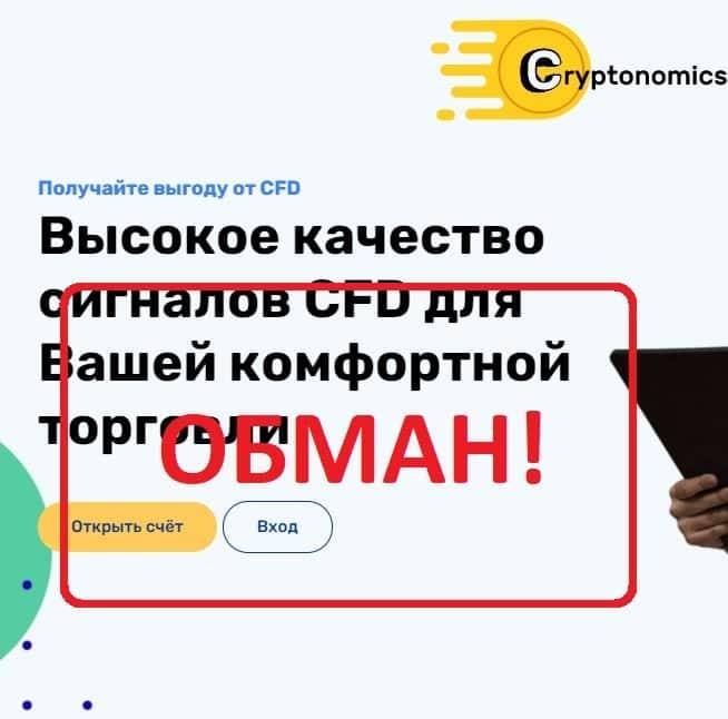 Читать отзывы о компании crypnomic.com