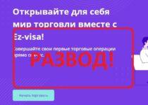 Читать отзывы о брокере Ez-visa. Как вывести деньги?