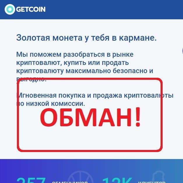 GetCoin отзывы и обзор