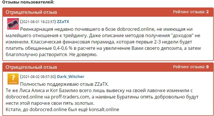 ProFF-traders отзывы