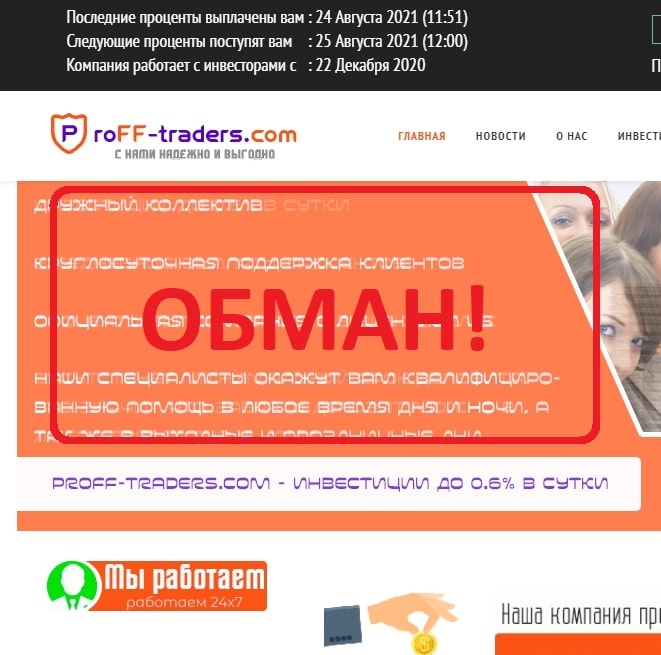 ProFF-traders отзывы 2021