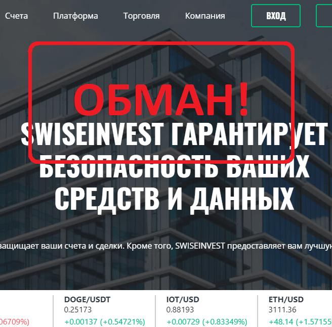 Swiseinvest отзывы 2021 года