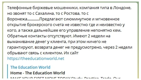 The Education World отзывы