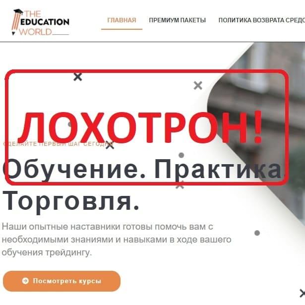 The Education World отзывы 2021