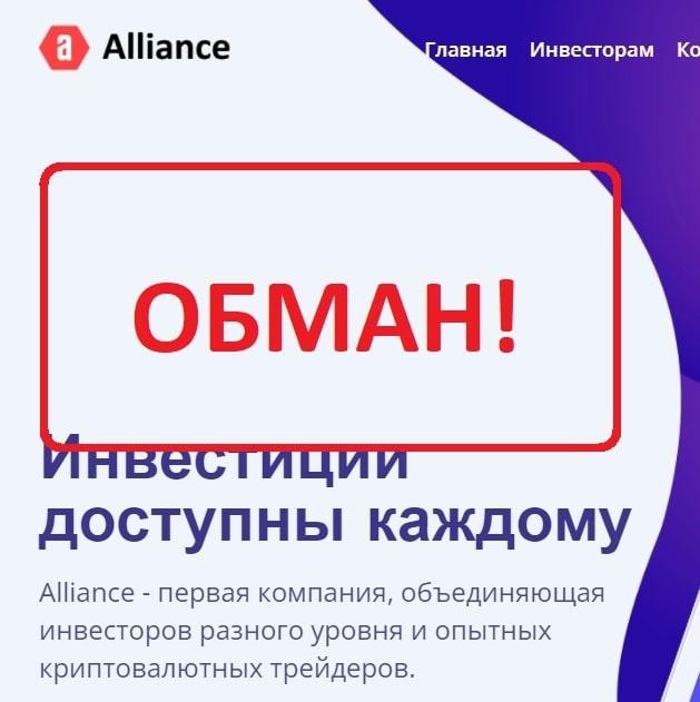 Alliance отзывы 2021