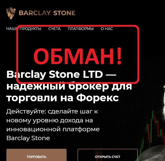 Barclay Stone отзывы 2021
