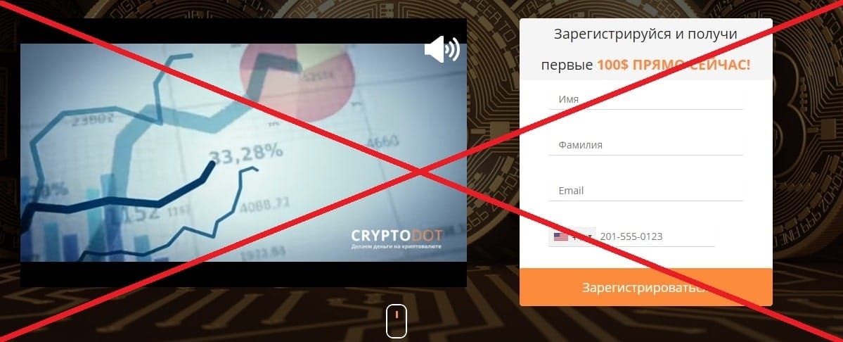 СryptoDOT обман