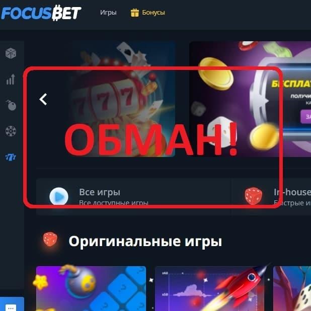 FocusBet развод