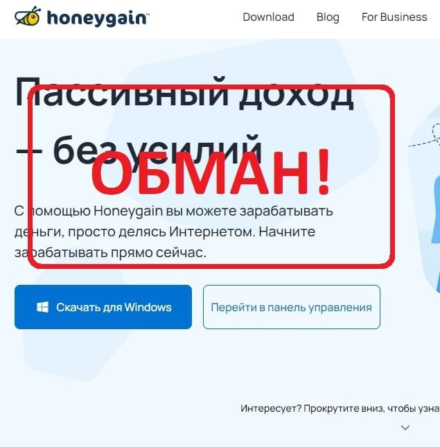 Honeygain отзывы 2021