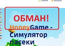 HoneyGame.org отзывы 2021. Обзор игры
