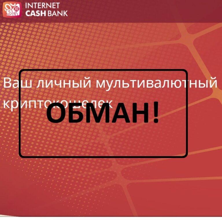 InternetCashBank - отзывы и жалобы 2021 года