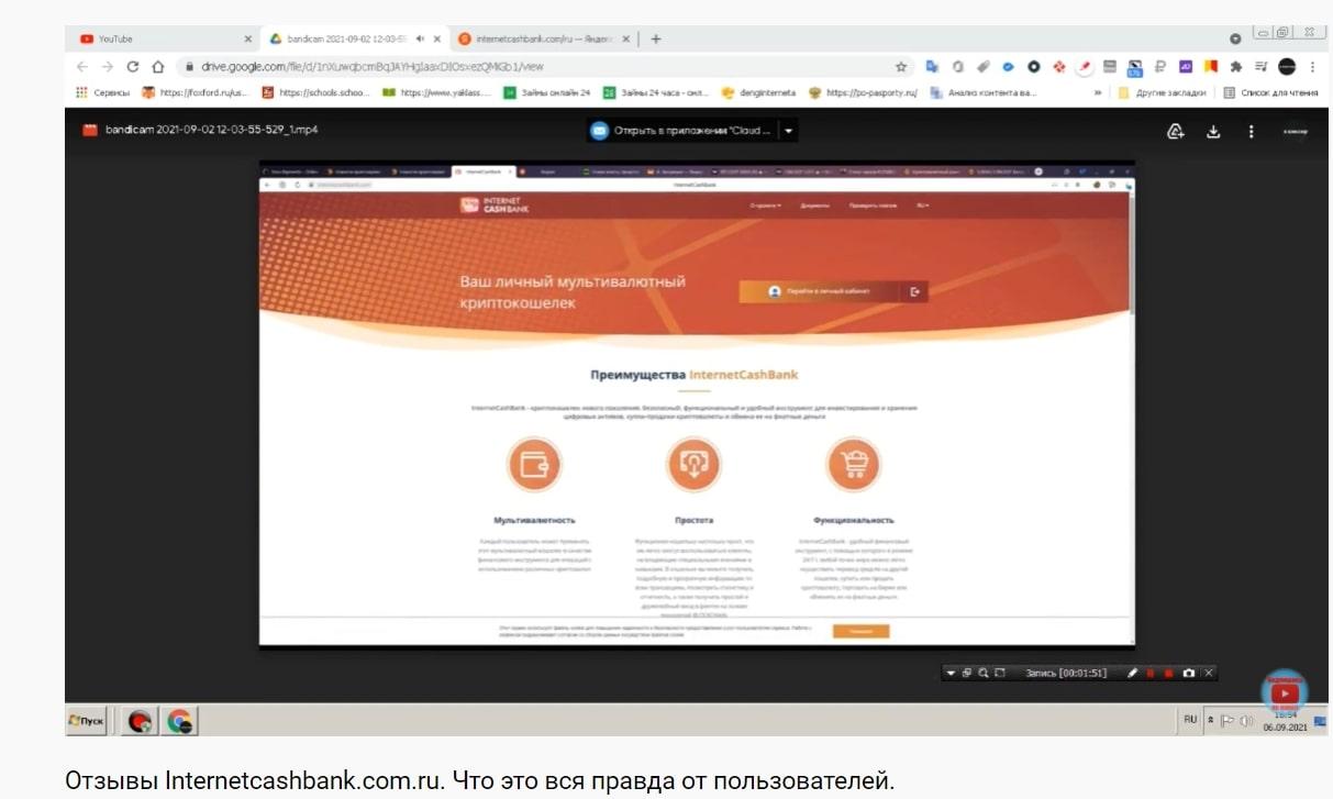 InternetCashBank отзывы