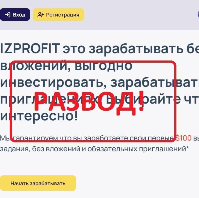 IZPROFIT - отзывы клиентов о сайте izprofit.com