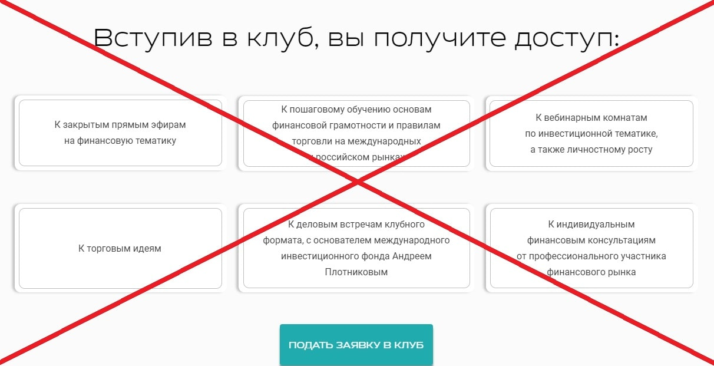 Клуб АВУАРОВ обман