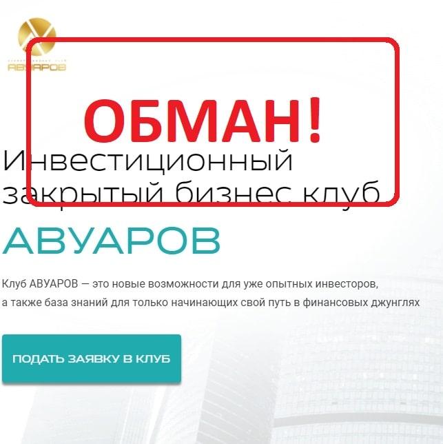 Клуб АВУАРОВ - отзывы и проверка