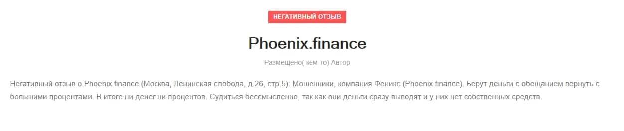 Компания Феникс отзывы