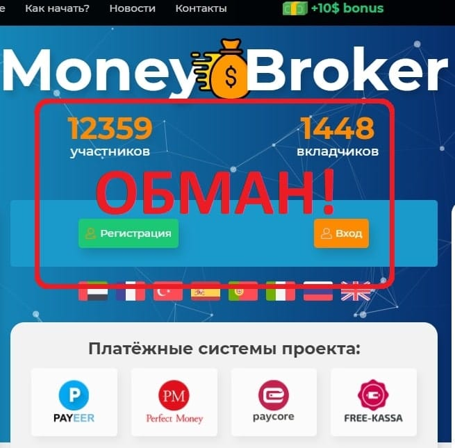 Money Broker отзывы 2021