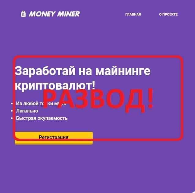 Money Miner отзывы о заработке